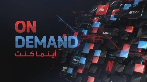 On Demand   الحلقة السابعة