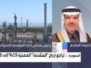 رئيس المتقدمة للعربية: الطلب يتحسن وتراجع الأسعار أثر على الأرباح