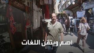 قصة ملهمة لإسكافي سوري أصم يتقن 5 لغات