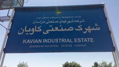 إيران: اندلاع حريق في مجمع صناعي جنوب مدينة مشهد