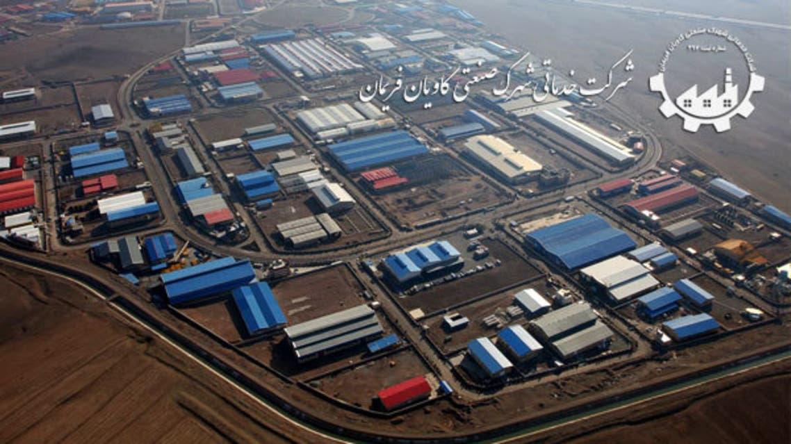 مجمع کاویان فریمان الصناعي (أرشيفية)
