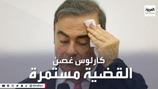 كارلوس غصن للعربية: قضيتي سياسية.. والسفير الياباني في بيروت يرد