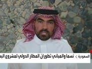 """""""نسما وشركاهم"""" للعربية: تطوير مطار البحر الأحمر ينشط الاقتصاد السعودي"""
