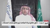 """""""تداول"""" للعربية: تفاصيل خطة طرح أسهم السوق للتداول قريباً"""