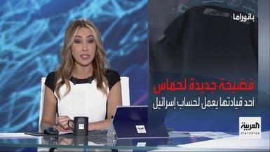 بانوراما | قادة وعسكريون في حماس جواسيس لصالح إسرائيل