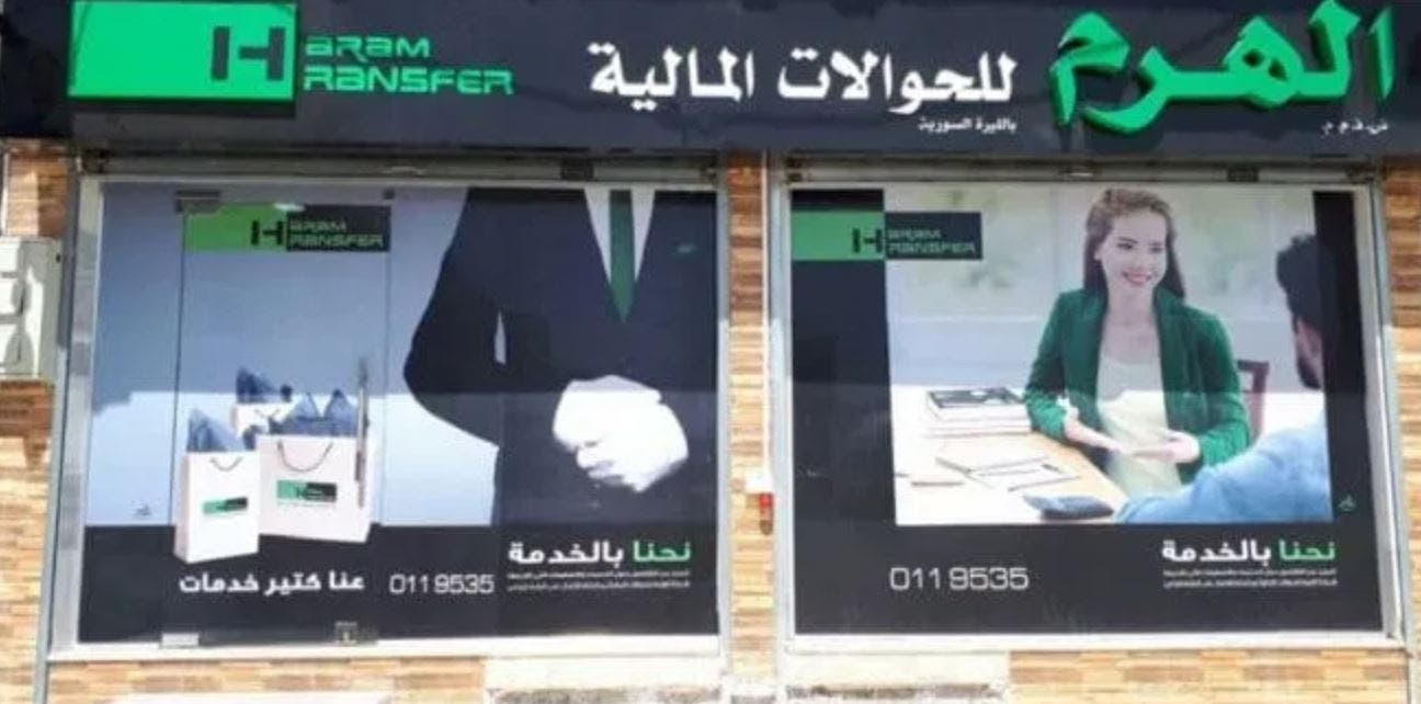 شركة الهرم في سوريا