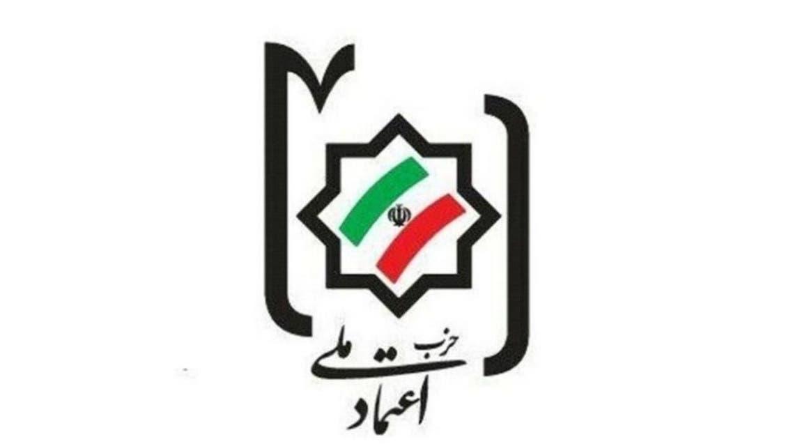 حزب اعتماد ملی ایران
