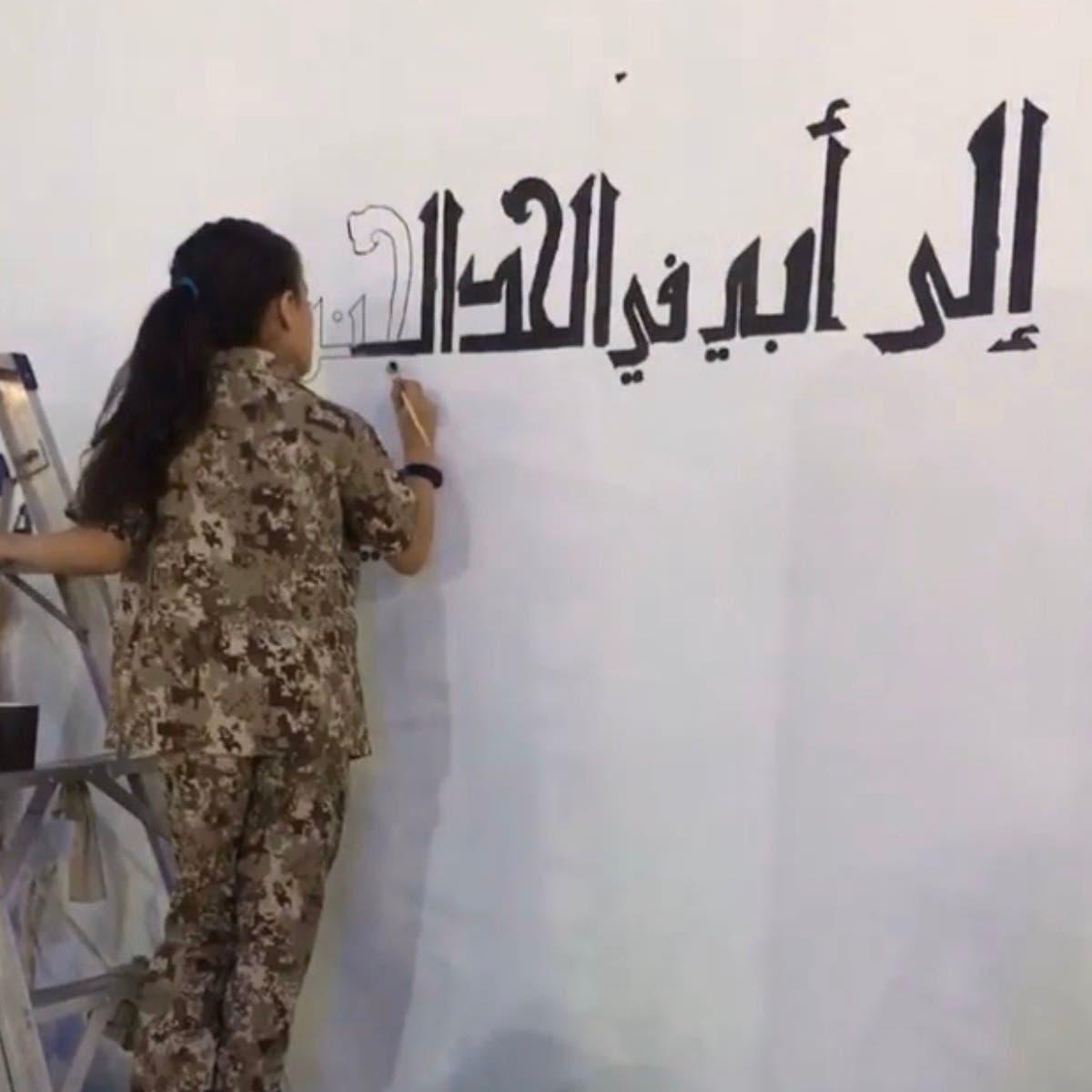 """""""تحلم بخط كسوة الكعبة"""".. طفلة سعودية تتقن الخط العربي"""