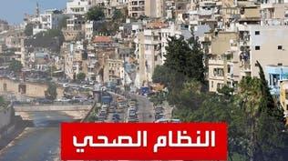 ضجة في لبنان بعد وفاة طفل بمستشفى حكومي
