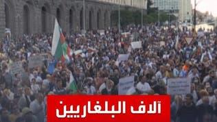 خلاف بين الرئيس ورئيس الحكومة.. وشعب بلغاريا إلى الشارع