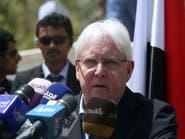 غريفثس: المشاورات جارية والفرصة سانحة لتحقيق السلام باليمن