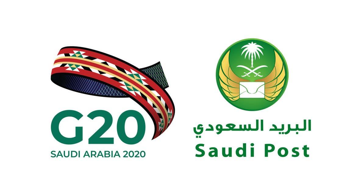 البريد السعودي  ومجموعة العشرين