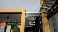 """محكمة الاستئناف تؤيد سداد """"تهامة"""" 11.79 مليون ريال لصالح منطقة الرياض"""