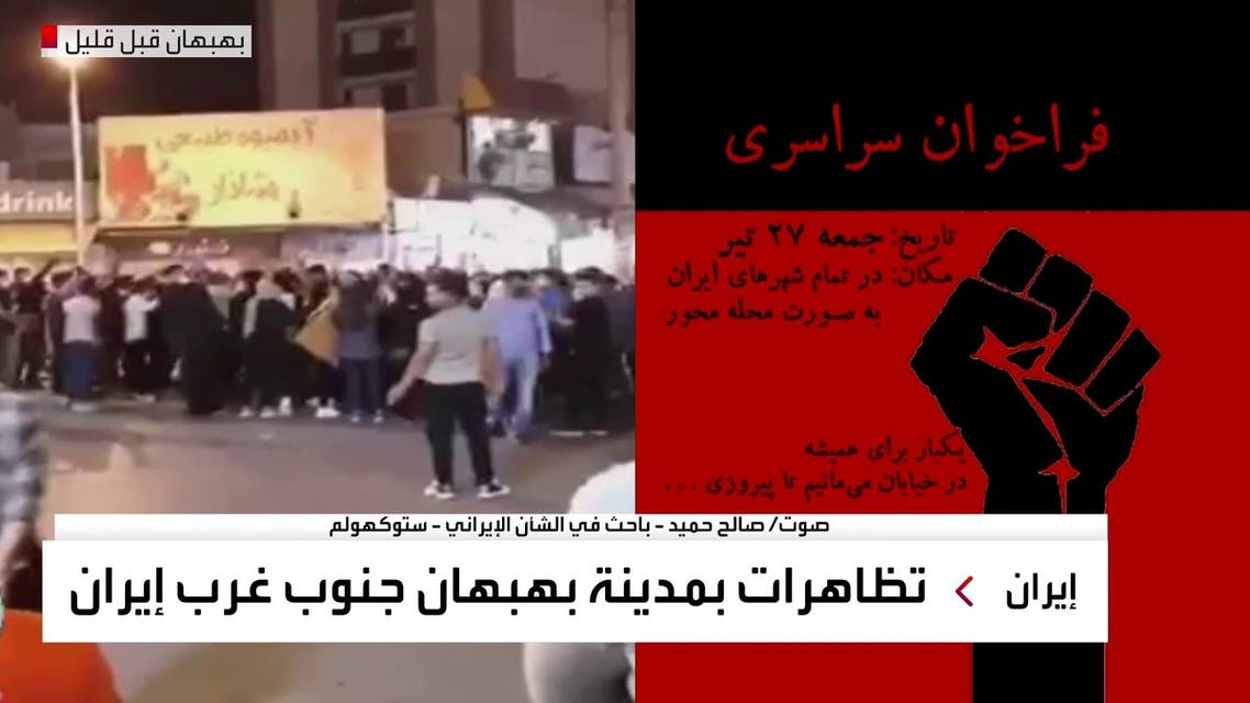 Iranians call for nationwide mass Friday protests after Behbahan