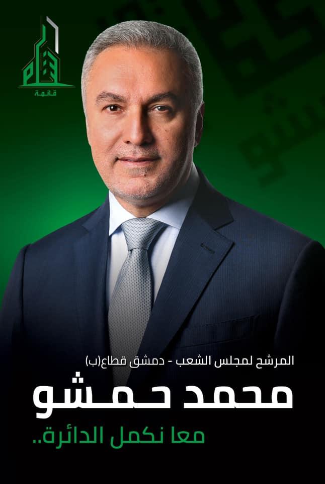 البرلماني الحالي محمد حمشو مروجاً لعضويته في برلمان الأسد القادم
