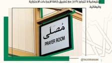 یو اے ای:20 جولائی سے تجارتی مراکز اور ٹاوروں میں نماز کی جگہیں دوبارہ کھولنے کا اعلان