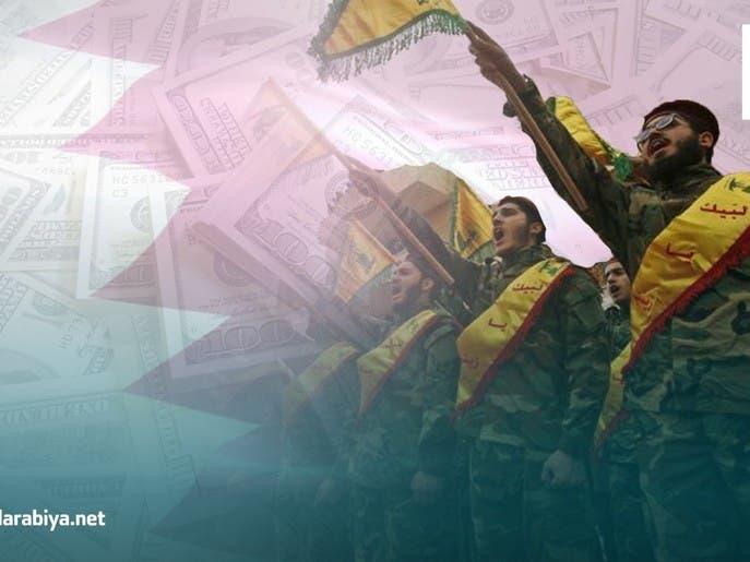 تقريريكشف.. أموال من قطر إلى حزب الله ورشاوى للتستر