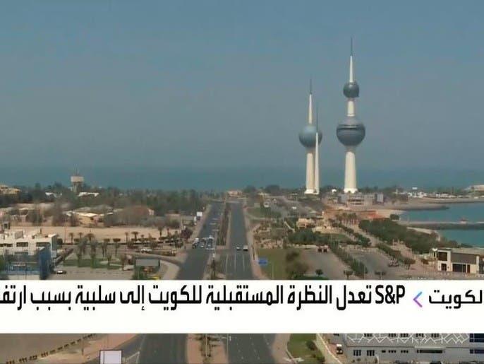 هكذا كان رد فعل المركزي الكويتي تعديلS&Pالتصنيف الائتماني