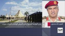 """""""لیبی فوج سرت کے حوالے سے تمام امکانات کے لیے تیار ہے"""""""