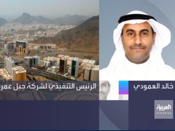 """رئيس """"جبل عمر"""" للعربية: الصك الموحد يسهل جدولة القروض لتقليل التكلفة"""