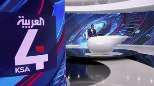 نشرة الرابعة   السعودية تكشف عن خطة الحج الأمنية.. وعملية جراحية ناجحة لأمير الكويت