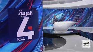 نشرة الرابعة   اتفاقيات سعودية - عراقية مشتركة.. والبحرين تقر لجنة لمكافحة الإرهاب