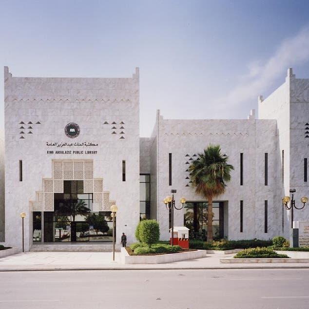 تفاعل ثقافي بين مكتبة الملك عبدالعزيز ومكتبات العراق