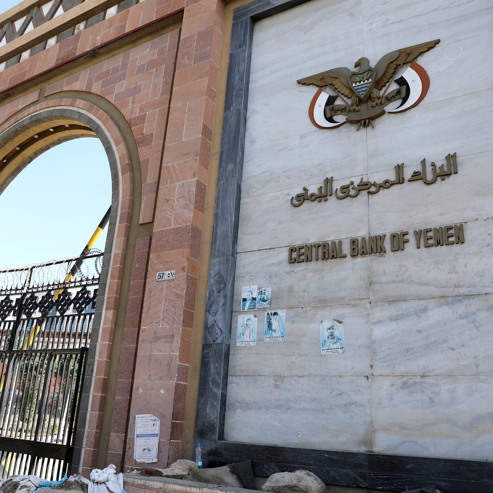 صنعاء.. ميليشيا الحوثي تتستر على إفلاس بنوك