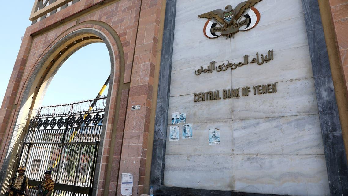 المصرف المركزي في صنعاء (أرشيفية- رويترز)