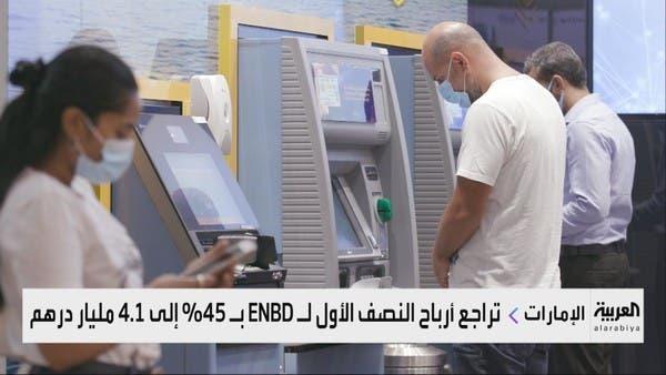 المخصصات تضغط على أرباح الإمارات دبي الوطني