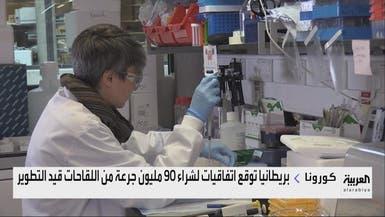 بريطانيا تعلن اتفاقات لإنتاج 90 مليون جرعة من لقاحين ضد كورونا