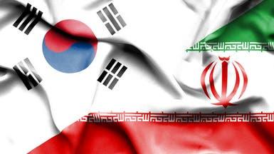 كوريا الجنوبية تستدعي سفير إيران عقب توتر حول أرصدة مجمدة
