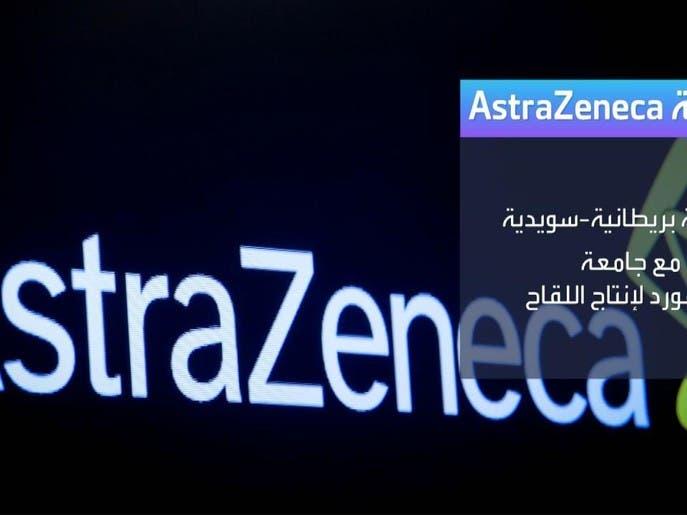 من هي شركة أسترازينيكا المرشحة لتطوير لقاح كورونا؟