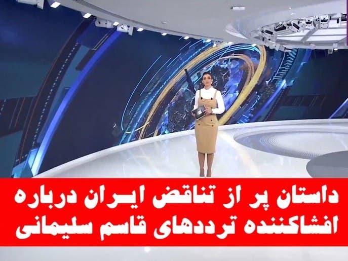 داستان پر از تناقض ایران درباره افشاکننده ترددهای قاسم سلیمانی