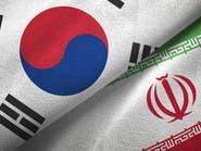 سيول تستدعي سفير طهران على خلفية تجميد أصول إيرانية