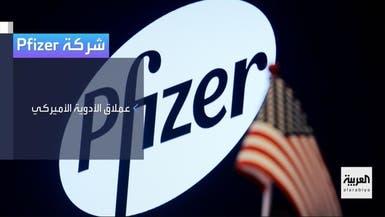 شركة فايزر الأميركية.. تعمل مع بيو آند تيك لإنتاج لقاح كورونا