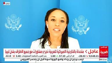 متحدثة أميركية للعربية: نفرض أقصى الضغوط على إيران وحزب الله