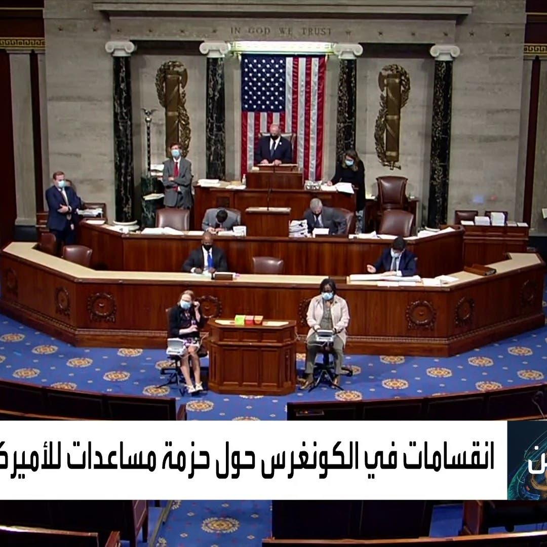 انقسامات في الكونغرس حول حزمة مساعدات للأميركيين بسبب كورونا