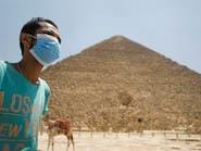 مصر.. قرارات جديدة بشأن فتح البلاد بظل كورونا تُطبق من الأحد