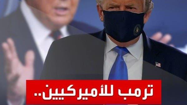 ترمب يطلب من الأميركيين ارتداء الكمامة