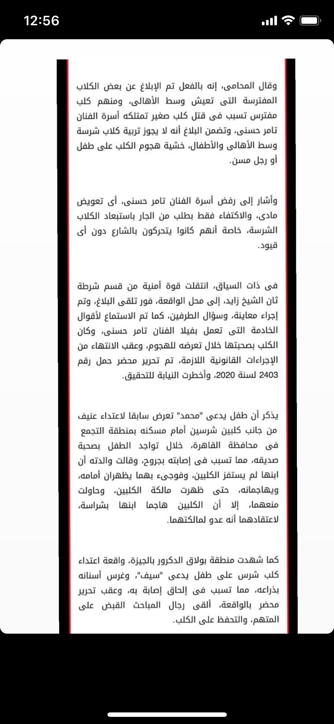 من ستوري انستغرام الفنان المصري