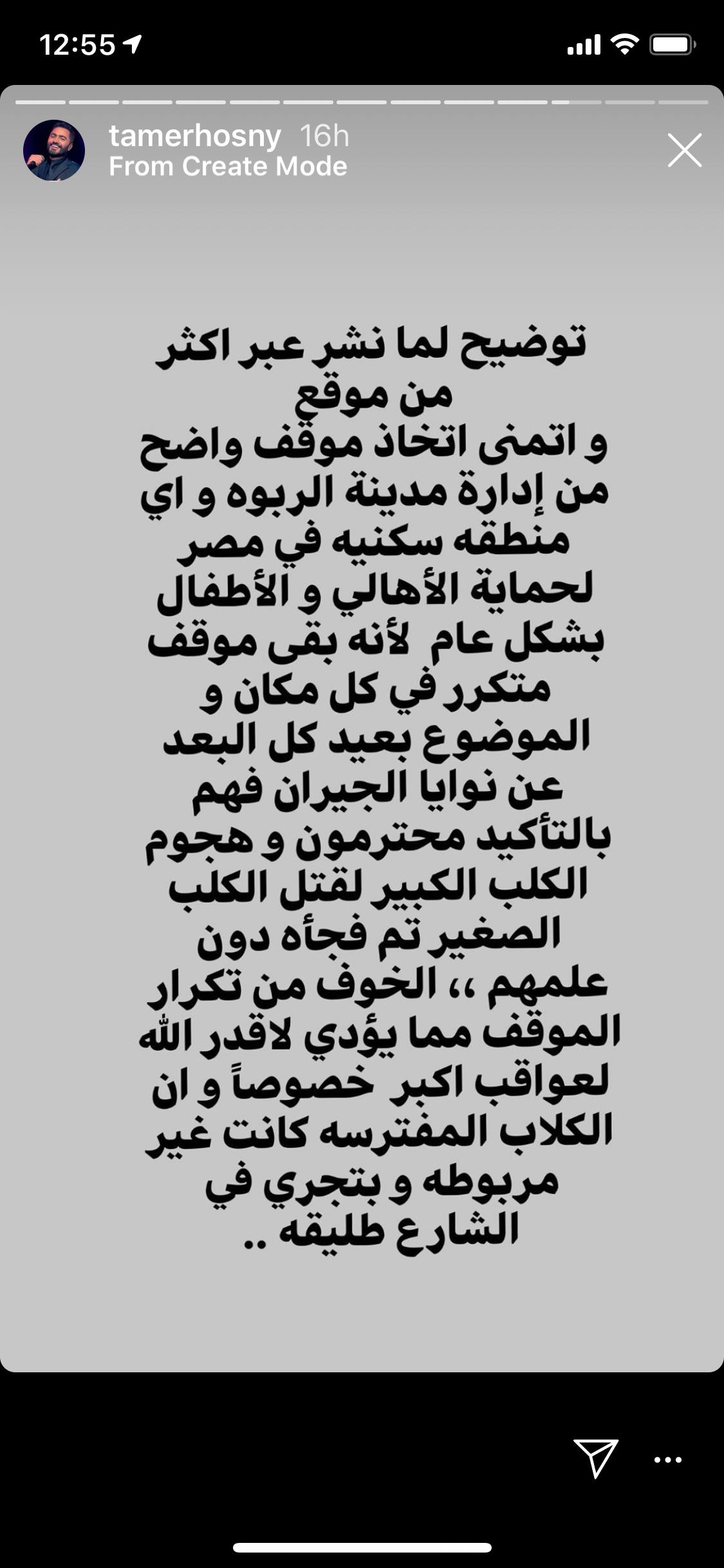 توضيح تامر حسني على ستوري انستغرام