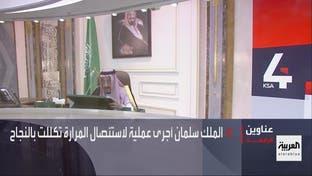 نشرة الرابعة  | الملك سلمان يجري عملية منظار ناجحة.. وعودة فتح المنافذ البرية السعودي