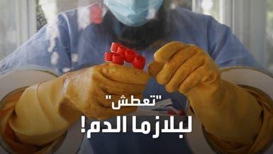 مصابو كورونا في باكستان يشترون بلازما الدم من السوق السوداء