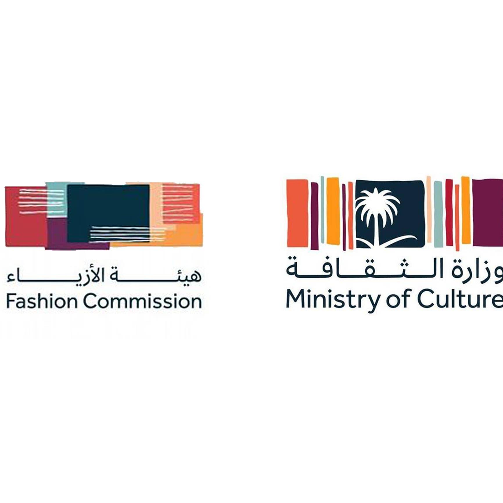 """""""الثقافة السعودية"""" تعلن تشكيل مجلس إدارة هيئة الأزياء"""