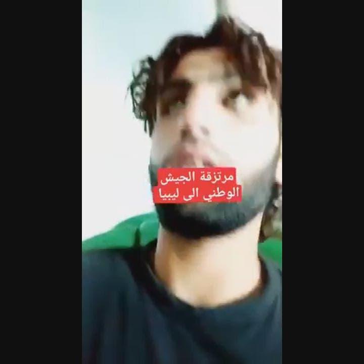 شاهد.. مرتزقة سوريون في طائرة متوجهة إلى ليبيا