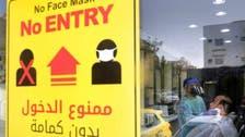سعودی عرب :کرونا وائرس کے 2201 نئے کیسوں کی تشخیص، 82 فی صد مریض تن درست