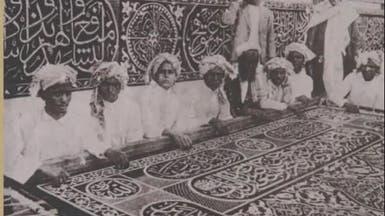 تعرف على قصة أول مصنع لكسوة الكعبة بالسعودية