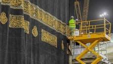 بیت اللہ کا غلاف آئندہ جمعرات کے روز تبدیل کیا جائے گا