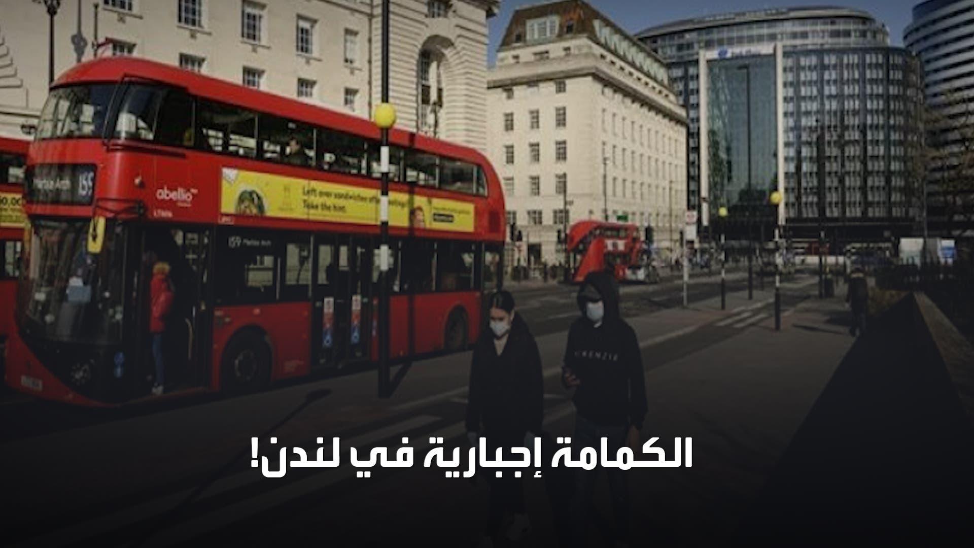 بريطانيا تفرض ارتداء الكمامات للحد من انتشار كورونا